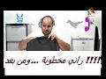 براهيم ربا ...راني مخطوبة و من بعد لسقت هههه  brahim irban 2017