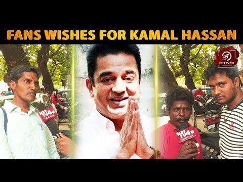No matter how long, I will see Kamal and leave! Kamal Haasan | Birthday