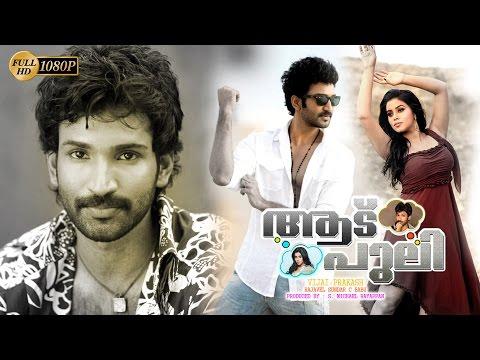Adupuli new malayalam full movie 2017   Malayalam Family Entertainment Movies 2017   New Upload 2017