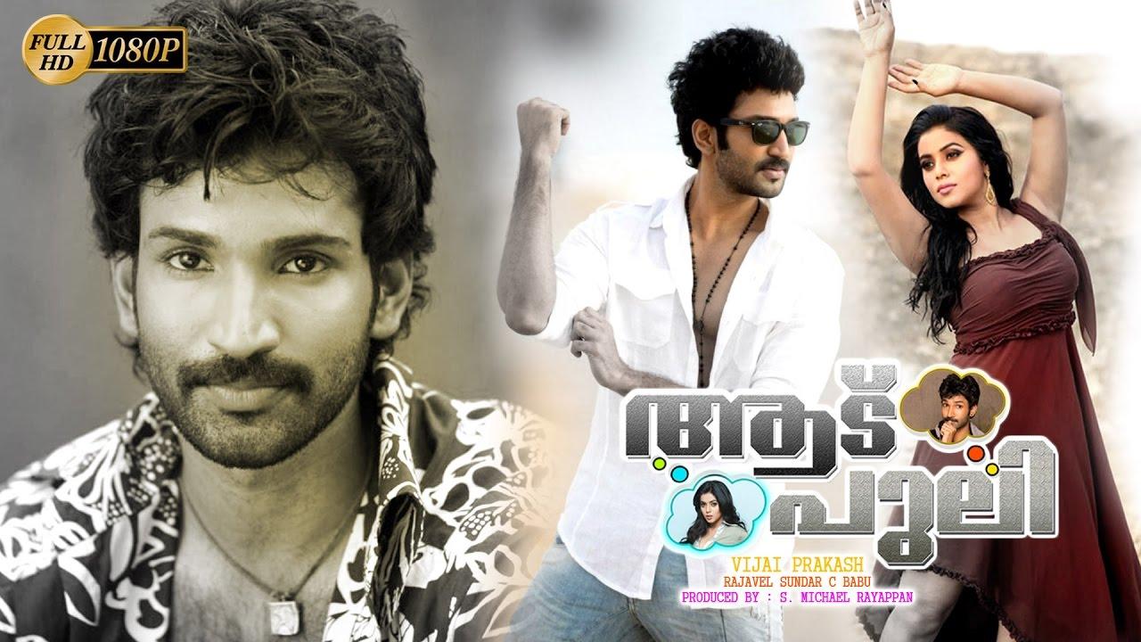 Adupuli new malayalam full movie 2017 | Malayalam Family Entertainment Movies 2017 | New Upload 2017