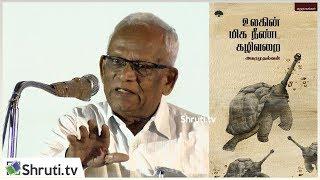 பா.செயப்பிரகாசம் உரை | அகரமுதல்வன் - உலகின் மிக நீண்ட கழிவறை | Pa Jayaprakasam speech