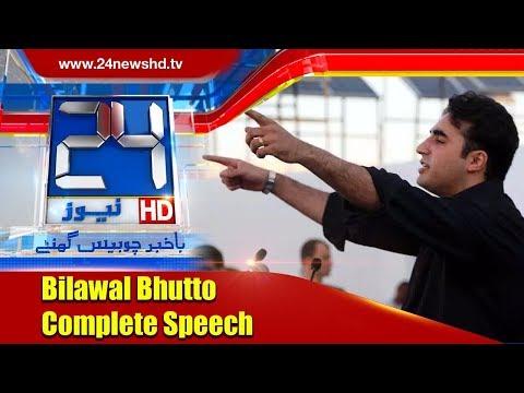 Bilawal Bhutto Zardari complete speech | PPP golden jubilee | 5 December 2017 | 24 News HD