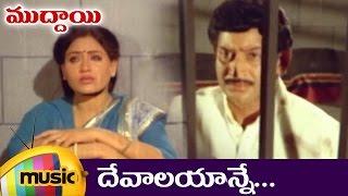 Devalayanne Full Video Song | Muddayi Telugu Movie Video Songs | Krishna | Vijayashanti | Sharada