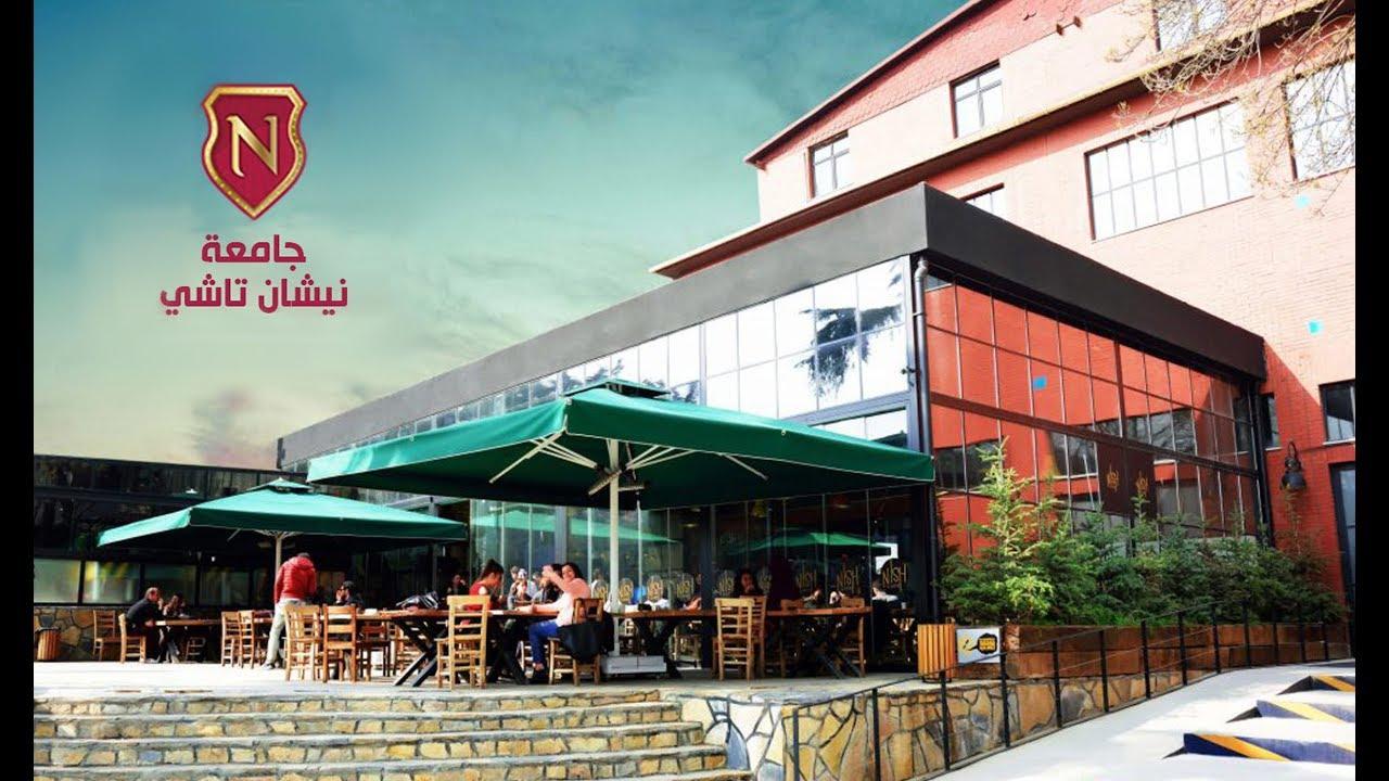 Nisantasi University جامعة نيشان تاشي Youtube