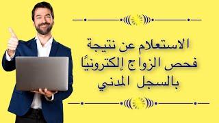 كيفية الاستعلام عن نتيجة فحص الزواج الكترونيا بالسجل المدني مع نموذج فحص الزواج في السعودية Youtube