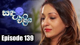 Sanda Eliya - සඳ එළිය Episode 139 | 02 - 10 - 2018 | Siyatha TV Thumbnail