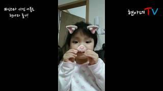 [현아네TV] 힐링동영상 인스타그램 사진 어플로 현아와 놀기!