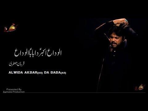 Qurban Jafri | New Noha 2017-18 | ALVIDA AKBAR(as) DA BABA(as) | HD thumbnail