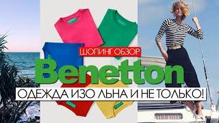 Что носить летом 2021 Benetton ЯРКИЕ НОВИНКИ ШОПИНГ ОБЗОР Одежда из ЛЬНА Стильные образы 2021
