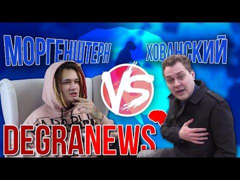 Degranews #1 // ХОВАНСКИЙ ПРОТИВ МОРГЕНШТЕРНА