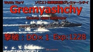 【WoWs】ソビエト海軍 駆逐艦 グレミャーシチイ Gremyashchy ①【TierⅤ】