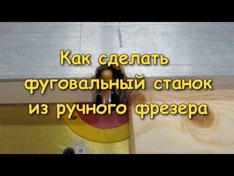 Как сделать фуговальный