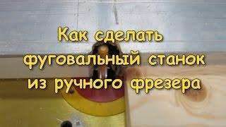 Как сделать фуговальный станок из ручного фрезера