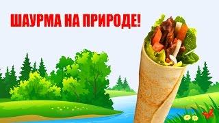 САМАЯ ВКУСНАЯ ШАВУХА! ШАУРМА РУЛИТ!(В поисках золота - https://www.youtube.com/user/TF4100Fi =SoLiD Live (второй канал)= https://goo.gl/ZR9ytP =Моя группа ВКонтакте= http://vk.com/club_soli ..., 2016-05-11T10:08:05.000Z)