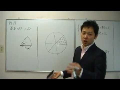円とおうぎ形・正多角形_02 ... : 立方体の体積の求め方 : すべての講義