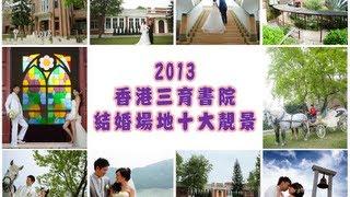 港九街坊婦女會孫方中書院 HK & Kowloon Kaifong Women's Association Sun Fong Chung College