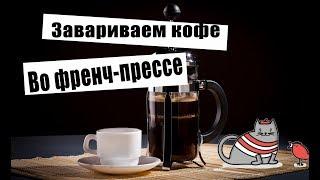 Правильный кофе во френч-прессе