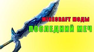 ПОСЛЕДНИЙ МЕЧ КОТОРЫЙ ВАМ НУЖЕН (Minecraft Моды)