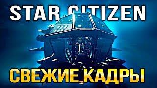 ЗВЕЗДАНУТЫЙ ГРАЖДАНИН! • Star Citizen 3.3.0 PTU