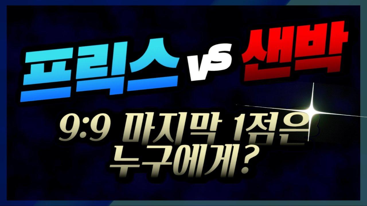 「AF vs SB」 스크림 매치포인트 『카트라이더 유영혁』