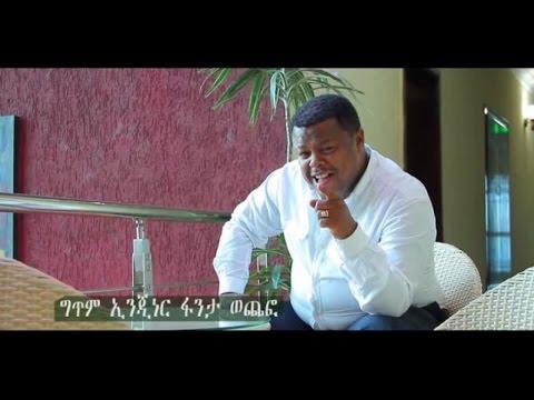 Gizachew Teshome and Meselu F - Ayifres Betachen - (Official Music Video) - New Ethiopian Music 2015