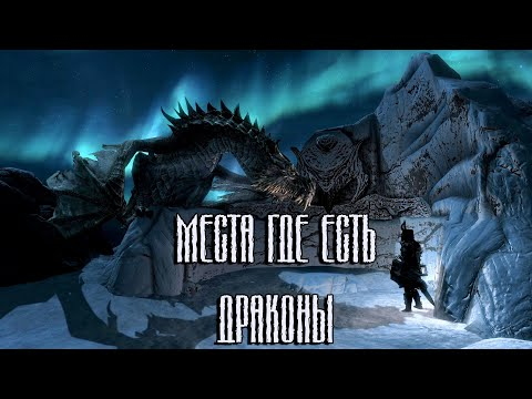 Skyrim  все места с драконами крики стены слов 2020