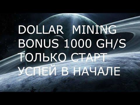 НОВЫЙ МАЙНИНГ DOLLAR MINING BIZ  BONUS 1000 GH/S ЗАРАБОТОК БЕЗ ВЛОЖЕНИЯ