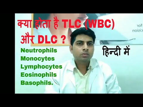 TLC or WBC and DLC test in hindi