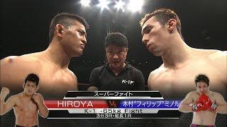 hiroya vs 木村 フィリップ ミノル スーパーファイト k 1 65kg fight hiroya vs kimura philip minoru