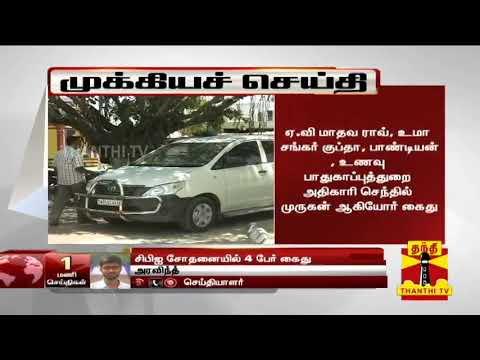 #BREAKING | குட்கா வழக்கில் சிபிஐ நடத்திய சோதனையின் முடிவில் 4 பேர் கைது | CBI Raid | Thanthi TV