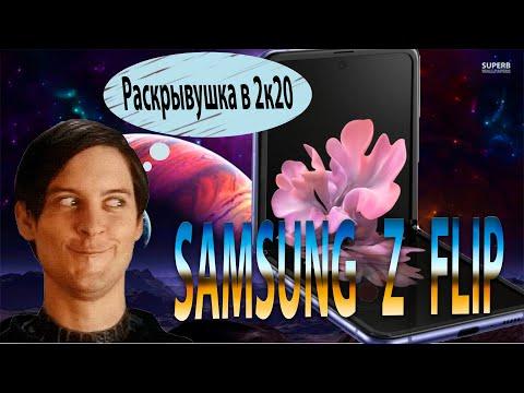 Кратко о Samsung Z Flip. Обзор раскладушки 2020 года