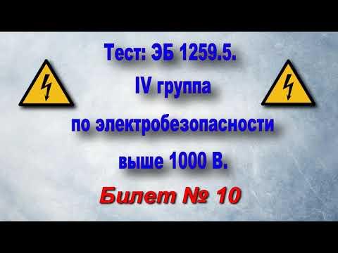 БИЛЕТЫ по Электробезопасности IV группа выше 1000 В. Билет 10.
