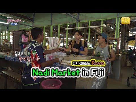 Busan MBC 'Travel Backpackers' in Fiji & Samoa 1-1 (Nadi market * Kava)