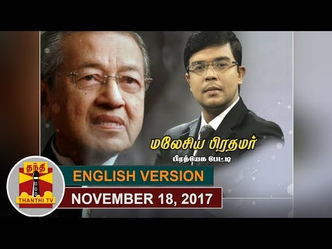 Exclusive Interview with World's Oldest PM Dr.Mahathir of Malaysia (18/11/2017) | English Version