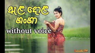 Ela Dola Ganga karaoke (without voice) ඇළ දොළ ගංගා