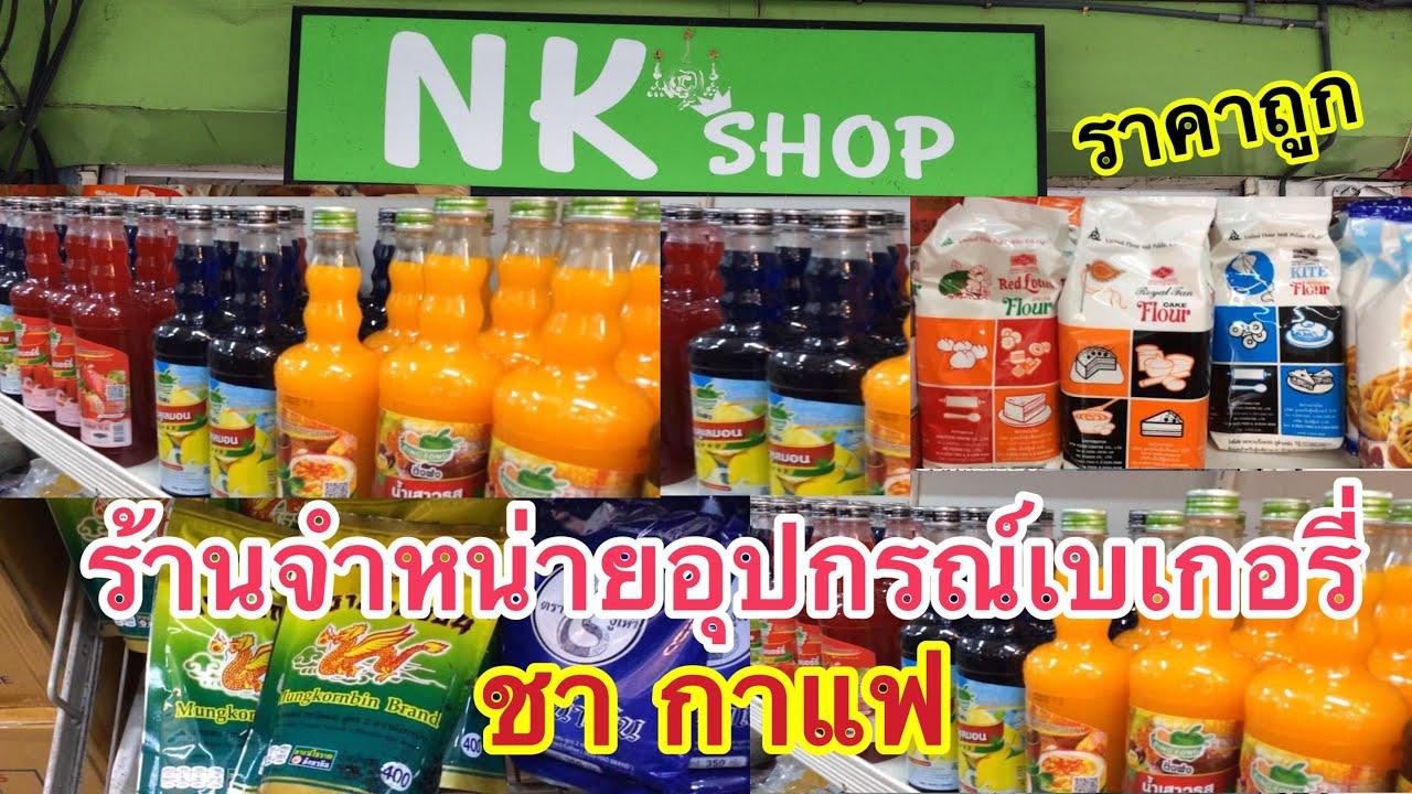 ร้านจำหน่ายอุปกรณ์เบเกอรี่ -ชา -กาแฟ -บรรจุภัณฑ์ : ร้าน NK Shop(เอ็น.เค.ช็อป) ขายราคาถูกมากๆ