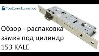 Unboxing - Обзор - распаковка замка под цилиндр с защелкой 153 KALE