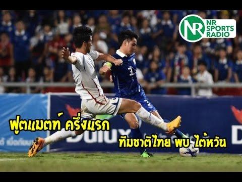 (18+) ครึ่งแรก ไทย พบ ไต้หวัน พากย์โดย NRsportsRadio 12/11/15