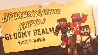 #6 Gloomy Realm -ЗОЛОТО