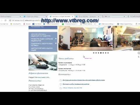 Как открыть счет АО ВТБ Регистратор