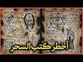 أغنية أخطر كتاب في التاريخ شمس المعارف الكبرى السحرالجن والشعوذة  mp3