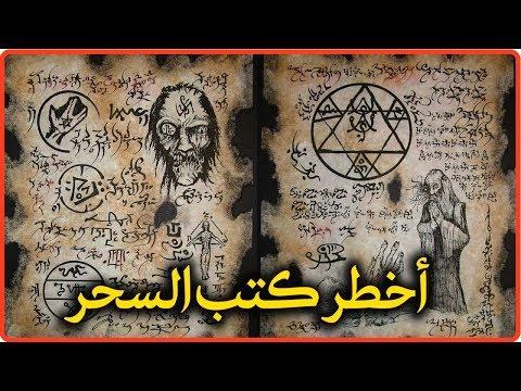 أخطر كتاب في التاريخ (شمس المعارف الكبرى) السحر،الجن والشعوذة.