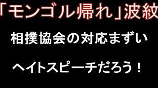 照ノ富士への「モンゴル帰れ」はないだろ!ヘイトスピーチだ! 横綱稀勢...