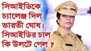 এবার সিআইডিকেই চ্যালেঞ্জ করে দিল ভারতী ঘোষ - কি করবে সিআইডি ?? Bharati Ghosh v/s CID