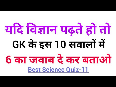 Science General Knowledge Quiz || Science GK Questions ...