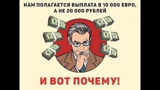 Нам полагается выплата в 10 000 евро, а не 20 000 рублей. Рассказываем почему!