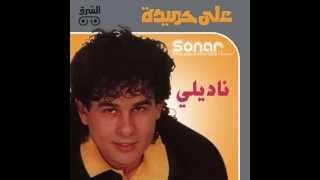 Ali Hmaida - Nadily I علي حميدة - ناديلي
