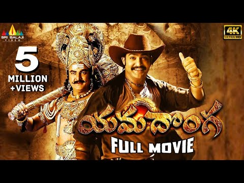 Yamadonga | Telugu Latest Full Movies | Jr NTR, Priyamani, Mamata Mohandas