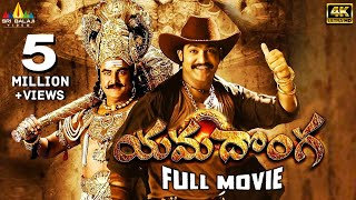 Yamadonga Telugu Full Movie | Jr NTR, Priyamani, Mamata Mohandas | Sri Balaji Video