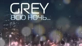 Grey - Всю ночь (2011) Премьера песни!